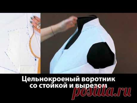 Collar pattern the Tselnokroyeny collar with a rack and cut - YouTube