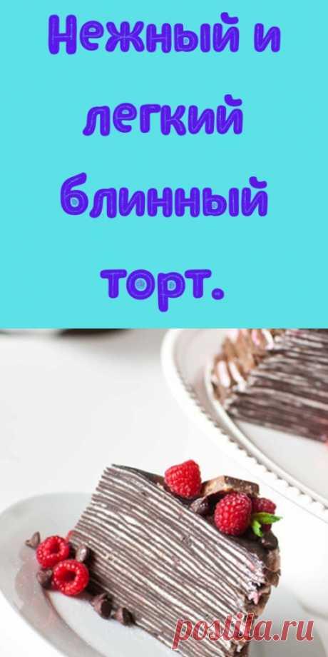 Нежный и легкий блинный торт. - My izumrud
