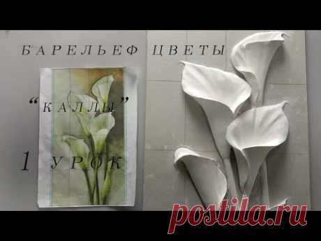 Барельеф цветы 1 урок Bas-relief flowers 1lesson