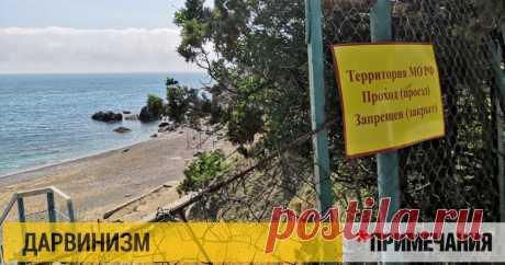 Как новые феодалы отобрали у Севастополя половину южного берега