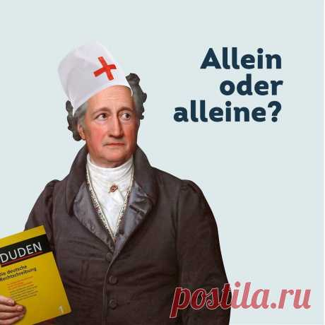allein или alleine - есть ли разница? Немецкий язык | lingua franconia. Школа немецкого языка | Яндекс Дзен