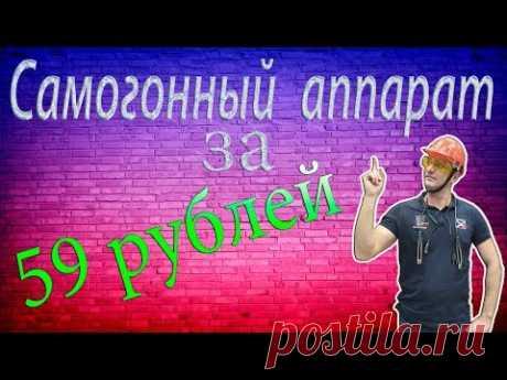 Самогонный аппарат за 59 рублей своими руками !