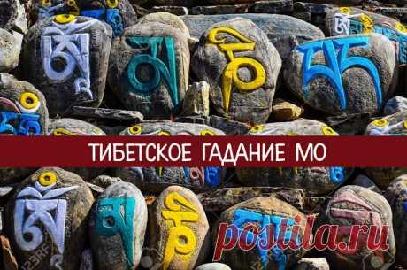 Тибетское гадание Мо  Этот древний способ гадания существует в Тибете уже много веков и активно используется до сих гор, органично слившись с местной буддийской культурой.  Простейший вариант гадания Мо: напишите на лист…