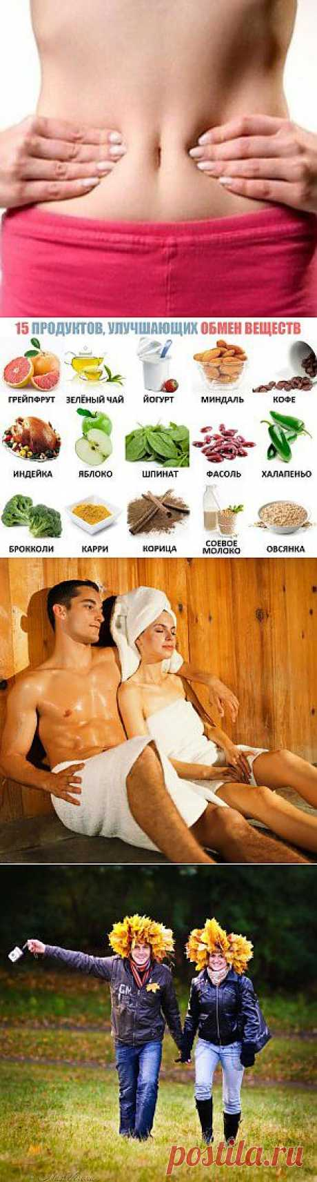 Как ускорить обмен веществ | ЖОЗ | забота о здоровье | uznaharya.ru