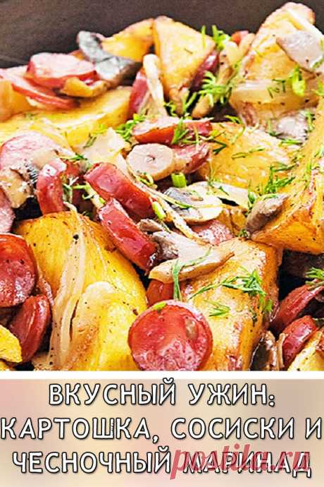 Вкусный ужин: картошка, сосиски и чесночный маринад  Картофель с сосисками – хорошее блюдо для раннего ужина, оно подарит длительное ощущение сытости. Запеченный картофель можно пода