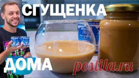 Сгущенное молоко в домашних условиях! Для самых маленьких к чаю!