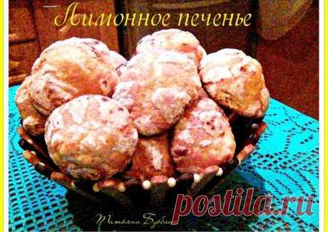 Домашнее лимонное печенье Автор рецепта Татьяна Бурблис - Cookpad