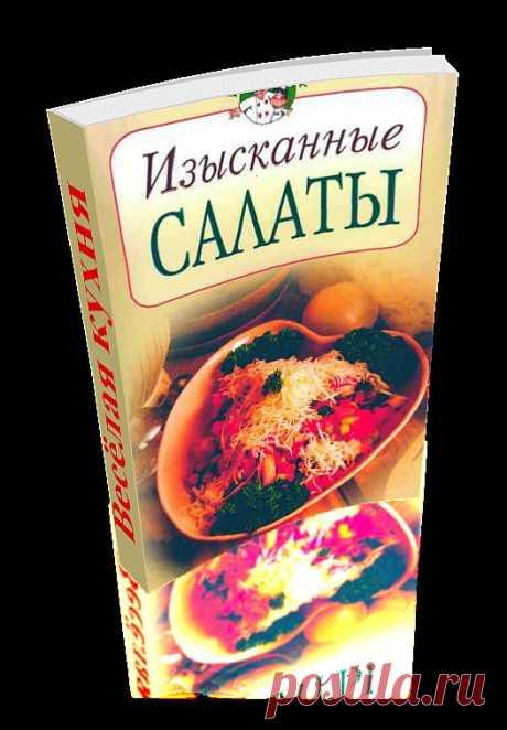 Изысканные салаты. Сборник уникальных рецептов приготовления различных блюд. Книга сделана автором доски в формате 3D - эффект перелистывающих страниц. Читаем онлайн.