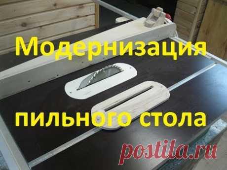 Модернизация пильного стола. Saw table modernization