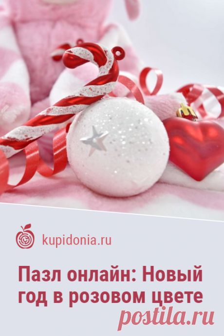 Пазл онлайн: Новый год в розовом цвете. Красивый новогодний пазл с ёлочными игрушками в розовом цвете. Собери пазл на сайте!