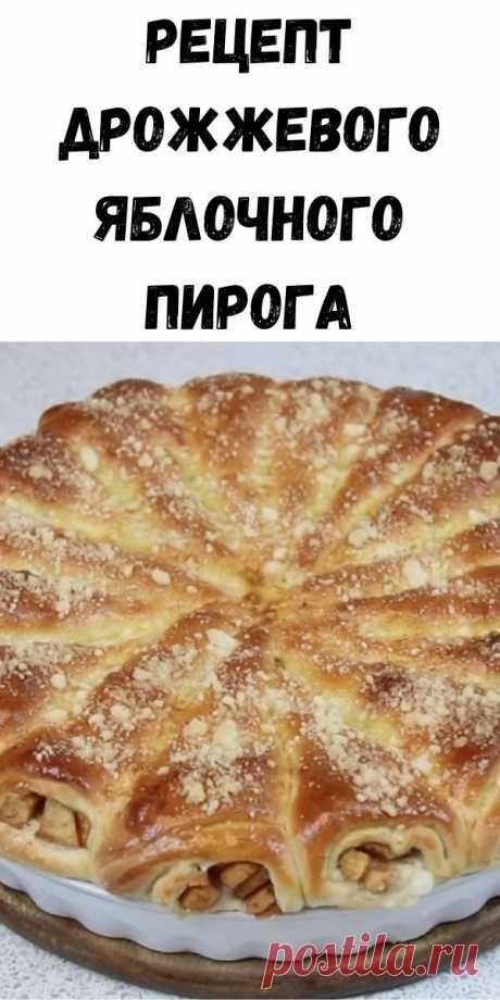 Рецепт дрожжевого яблочного пирога — dleavseh.ru