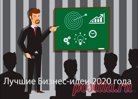 Лучшие Бизнес-идеи 2020 года! Список актуальных бизнес-идей!