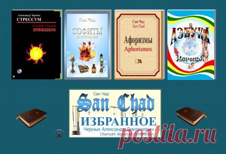Избранные поэтические софиты Черных А.Д. (псевд. Сан Чад).