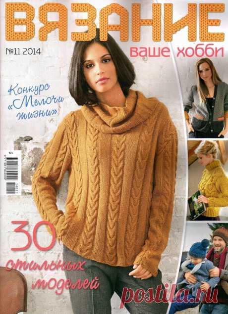 "La revista ""Вязание su Хобби"" №11 2014г"