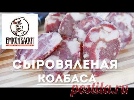 Сыровяленая колбаса ДАЧНАЯ