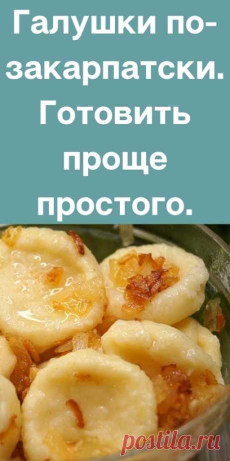 Галушки по-закарпатски. Готовить проще простого. - likemi.ru