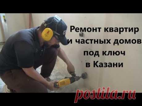 Проектирование и ремонт квартир и частных домов в Казани