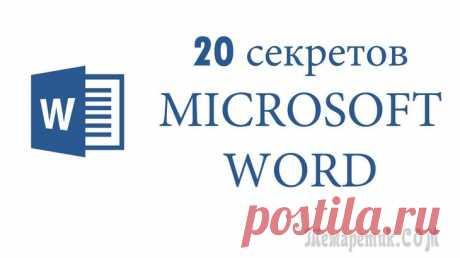 20 секретов Word, которые помогут упростить работу Мы выбрали 20 советов, которые помогут упростить работу c Microsoft Word.