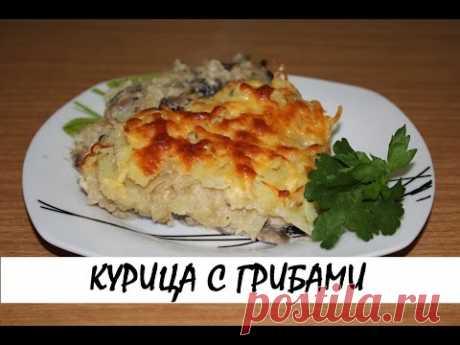 Курица с грибами, запечённая под картофельной шубой. Кулинария. Рецепты. Понятно о вкусном.