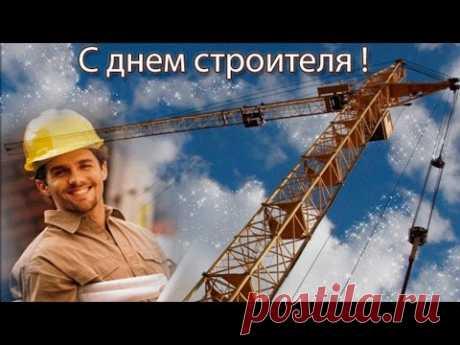 Поздравление с Днем строителя. Видео * МУЗыкальный подарОК