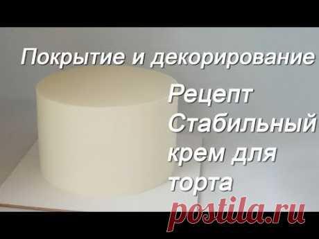 Стабильный крем для покрытия и декорирования Cream for coating cake and flowers