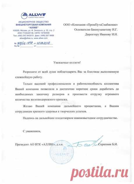 """АО Внешнеторговая компания """"АЛЛВЕ"""" о нас."""
