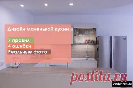 Дизайн Маленькой Кухни: 7 правил, 4 ошибки и 64 реальные фото