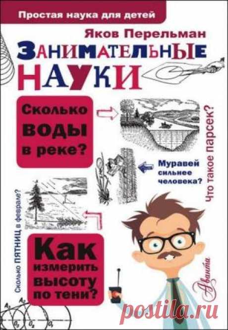 Яков Перельман - Занимательные науки
