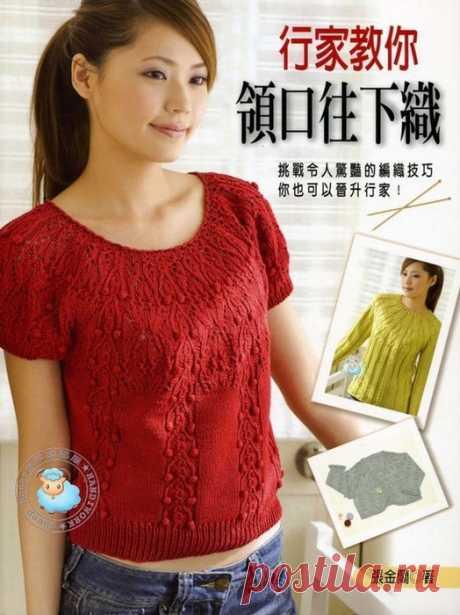 Вязание-спицы >Журнал по вязанию на спицах (Китай)