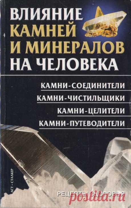 Уранова К. Влияние камней и минералов на человека