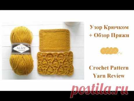 Вяжем крючком. Схема узора/Crochet pattern.