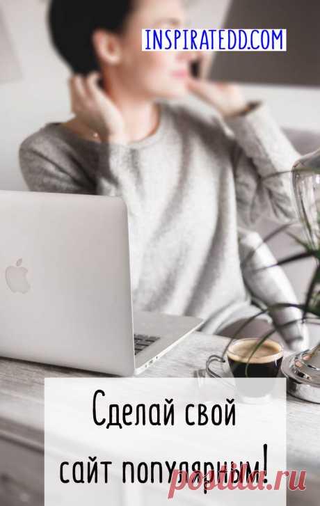 Как сделать свой блог красивым? Эта статья для тебя, если тебе интересно…  Как сделать блог популярным? Что сделать, чтобы сайт понравился людям? Как привлечь новых фолловеров в блог? Как красиво оформить блог? Как сделать блог визуально привлекательным? Можно ли бесплатно сделать блог красивым? Почему посты никто не читает?