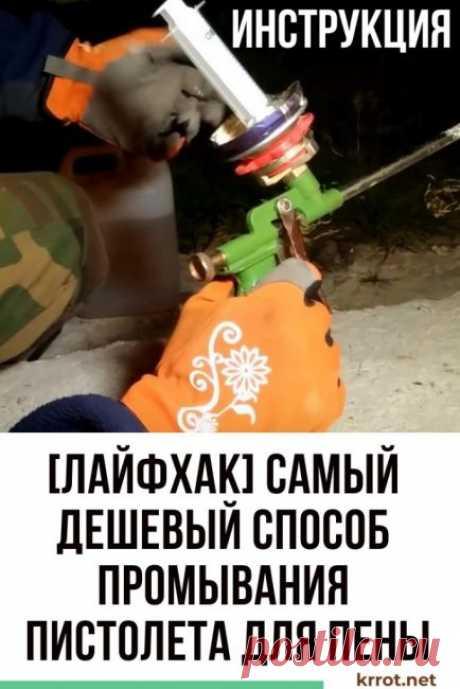 [ЛАЙФХАК] Как Промыть Пистолет для Монтажной Пены