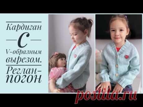 Модный кардиган для девочки. Экспресс-МК