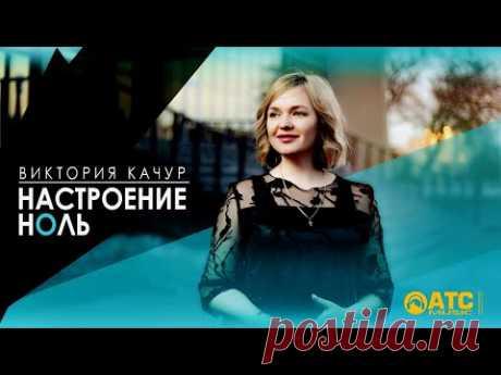 Хитовая новинка ✬ Виктория Качур - Настроение Ноль ✬ Премьера клипа 2021