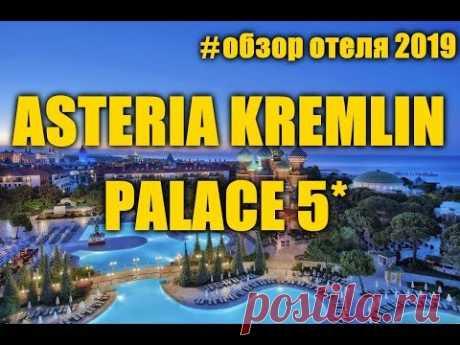 ASTERIA KREMLIN PALACE 5* ТУРЦИЯ 2019... - YouTube