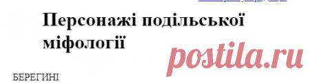 Украинская мифология - Українська міфологія