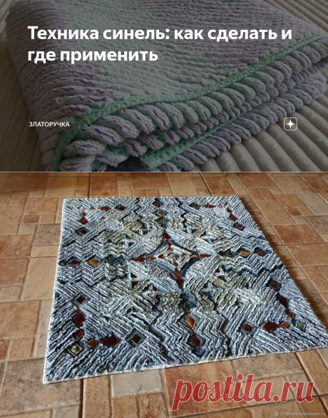 Техника синель: как сделать и где применить | Златоручка | Яндекс Дзен