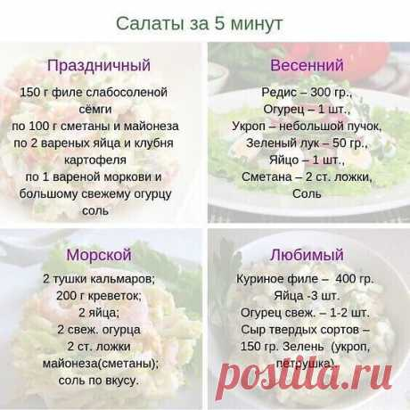 ПОЛНАЯ КОЛЛЕКЦИЯ САЛАТОВ НА ВСЕ СЛУЧАИ ЖИЗНИ!!!  Здесь сложно не найти салатик по вкусу!!!  + Обязаmeльно сохpaниme,чmoбы не поmepяmь!!!