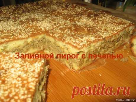 Заливной пирог с печенью - угощайтесь!