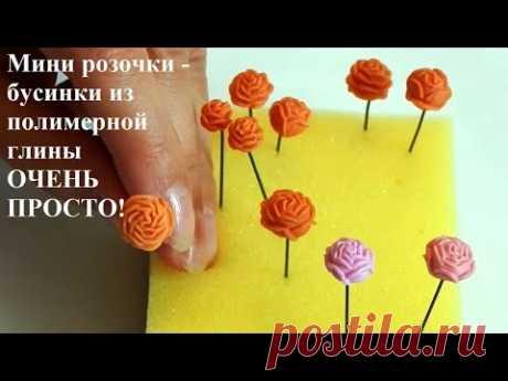 Мини розы бусины из полимерной глины очень просто   Mini roses beads polymer clay are very simply