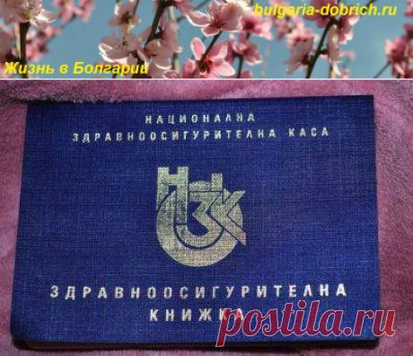 Здравноосигурителна книжка в Болгарии, или попросту «синяя книжка»