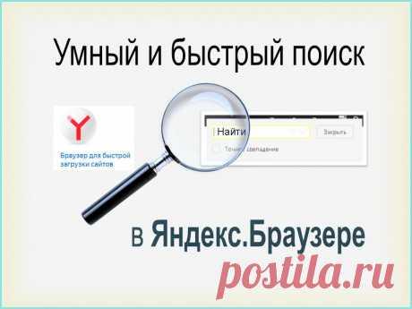 Умный поиск в Яндекс.Браузере - Помощь пенсионерам