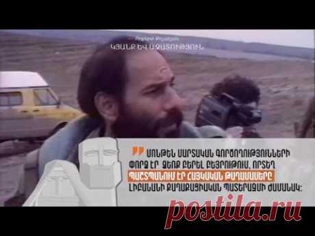 Հայաստանի ազգային հերոս, Արցախի հերոս Մոնթե Մելքոնյանի ծննդյան 62֊ամյակը - YouTube