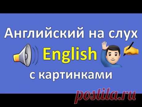 Английский на слух! Супер тренировка английского языка. Английские слова с транскрипцией и переводом