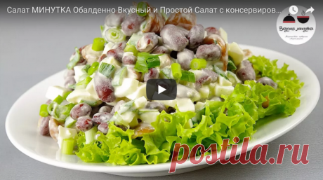 Salad MINUTE - it is simple ulyot! Looney Tasty and Simply! the recipe with a photo