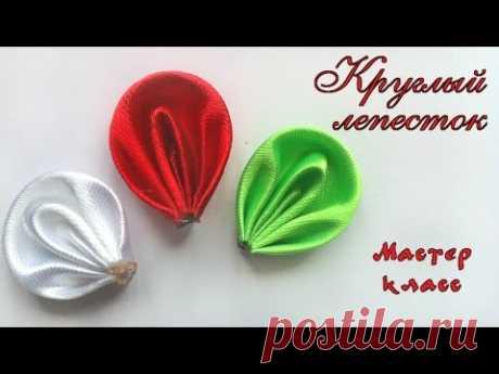Новый круглый #лепесток канзаши МК. Круглый лепесток #канзаши по новому. New petal kanzashi