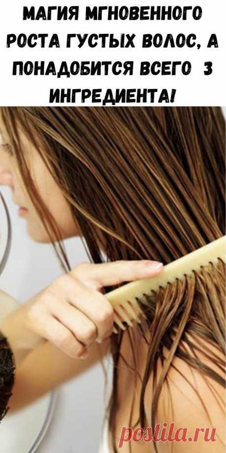 Магия мгновенного роста густых волос, а понадобится всего 3 ингредиента! - Счастливые заметки