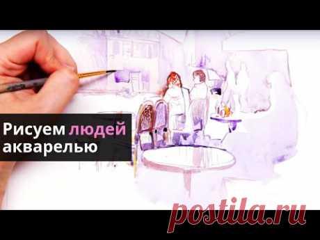 Рисуем людей акварелью — kalachevaschool.ru — Поэтапный урок с Анной Эгида