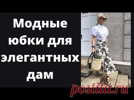 Модные юбки для дам элегантного возраста. Trendy skirts for mature women